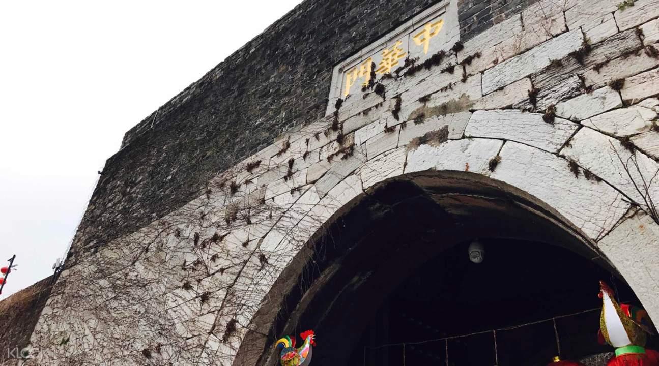 中華門城堡