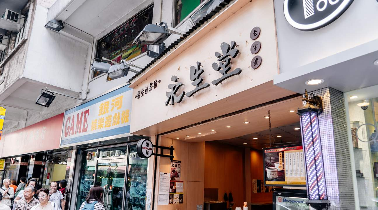 永生堂 - 香港多地区的港式凉茶店(多套餐可选)