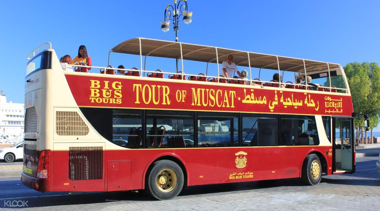 马斯喀特城市观光巴士(Big Bus Tours)