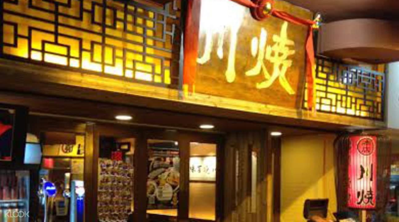 chuan shao central