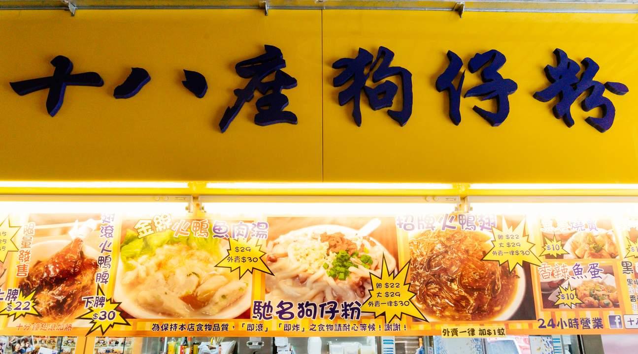 block 18 doggies noodle tsim sha tsui hong kong