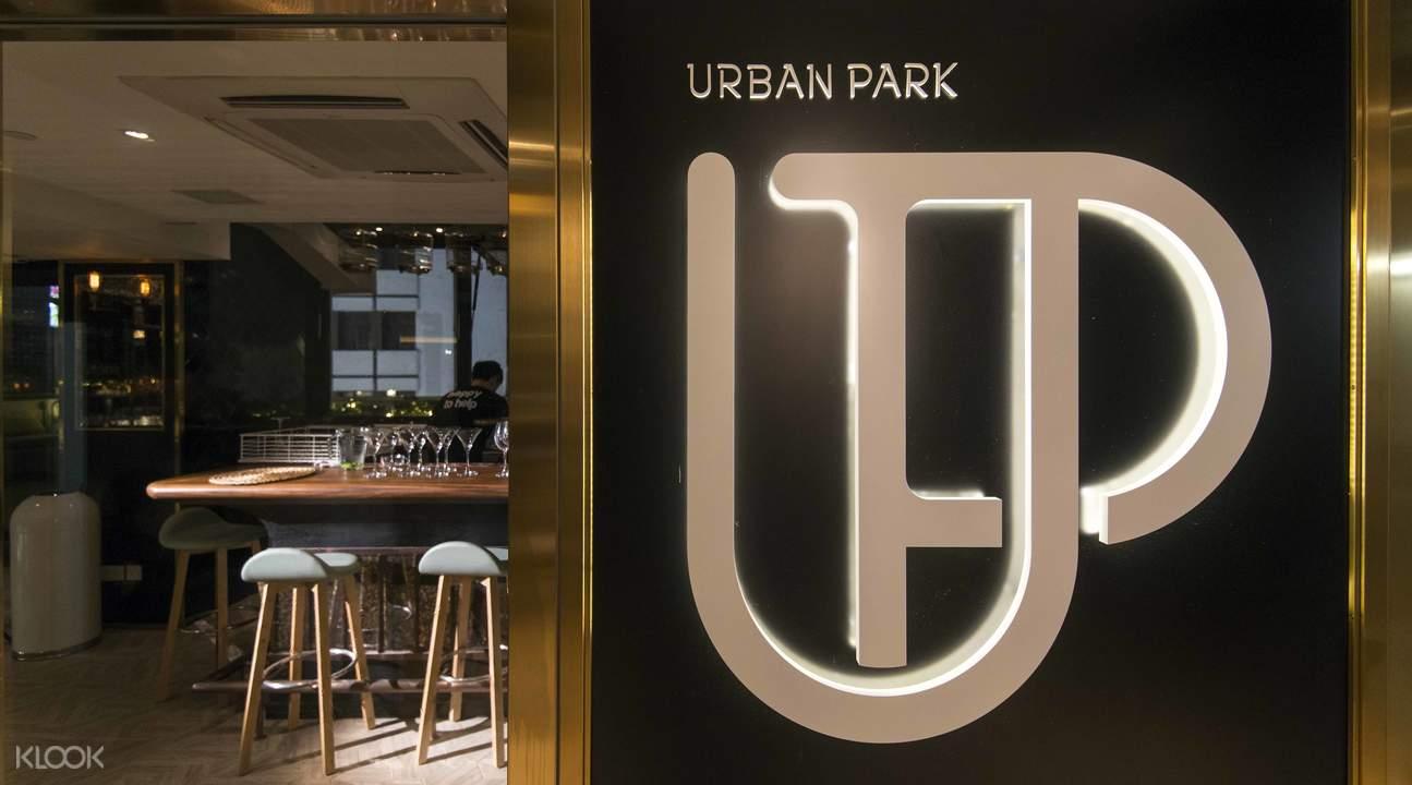 香港urbanpark城市汇