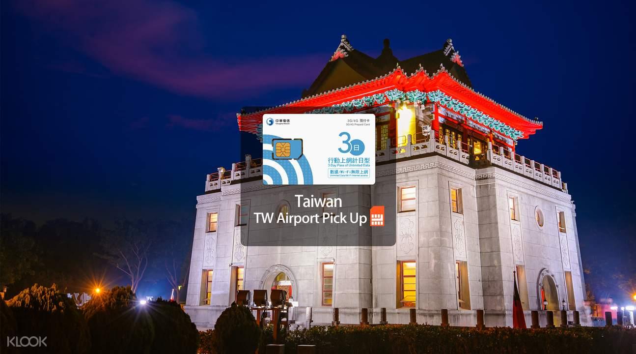 台灣4G上網卡(桃園機場領取)