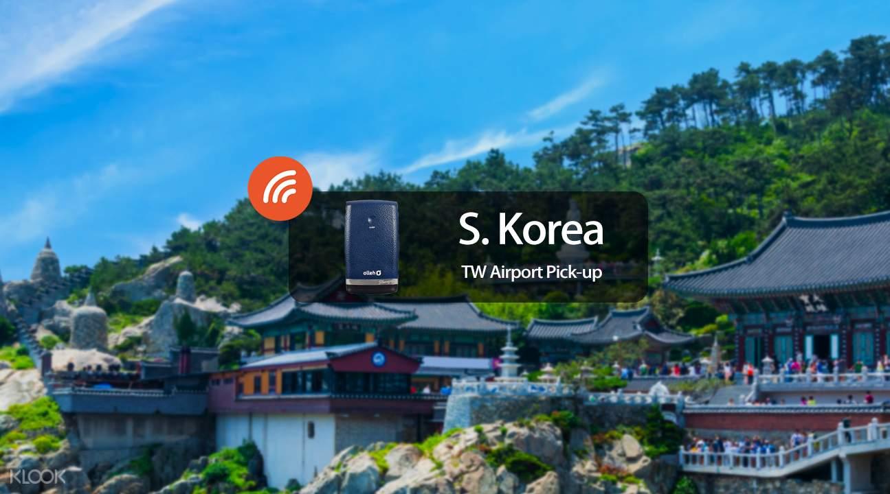 韓國高速WiFi