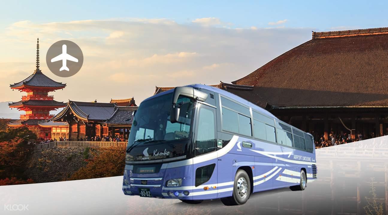 機場巴士接送 關西國際機場(KIX)至大阪/京都