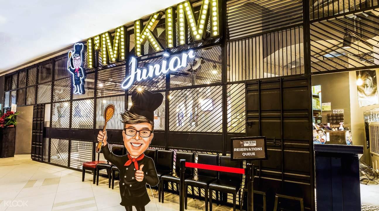 I'm Kim Junior室外