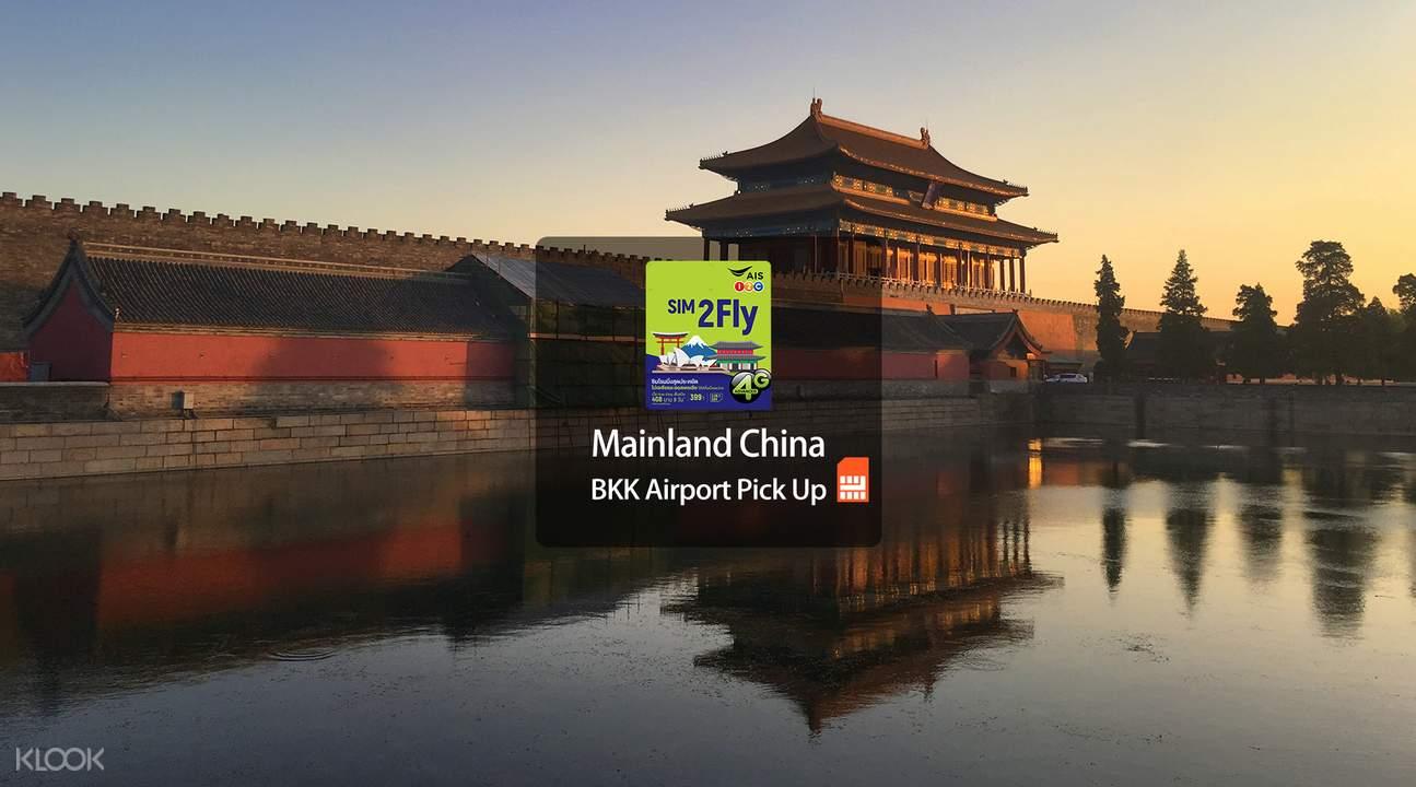 ais 4g sim card bkk airport pick up mainland china