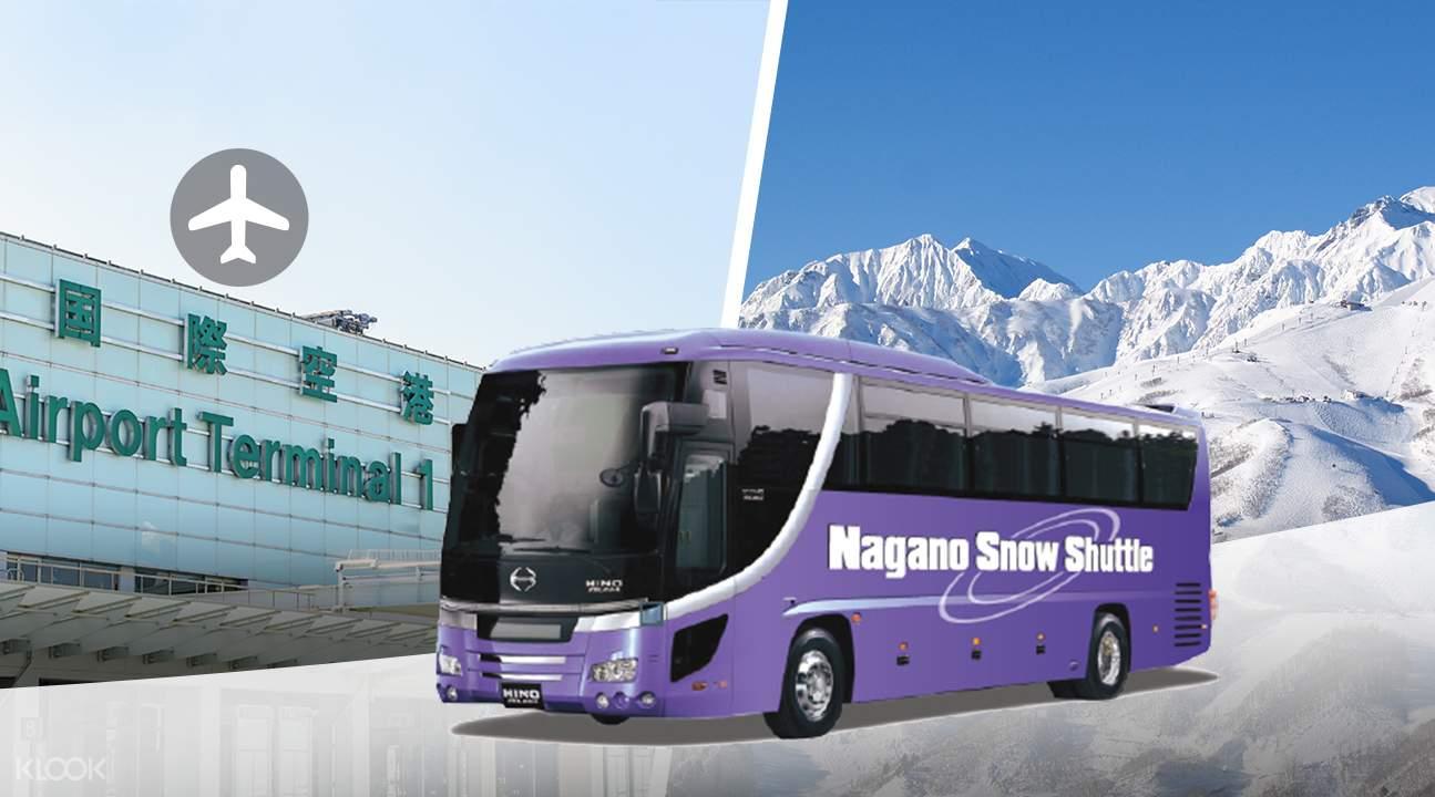 成田机场至长野滑雪场,成田机场接驳巴士,成田机场直达长野