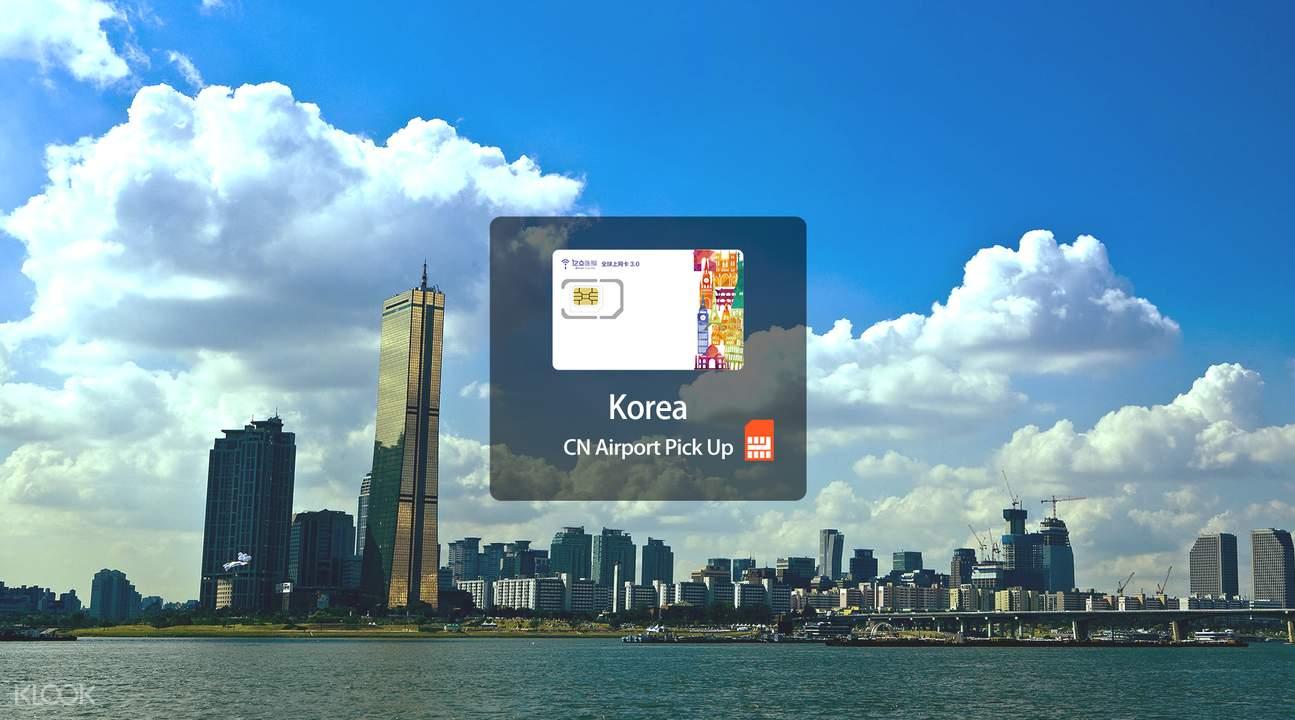 韓國4G上網卡(中國機場領取)