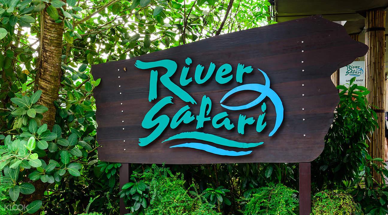 新加坡河川生態園
