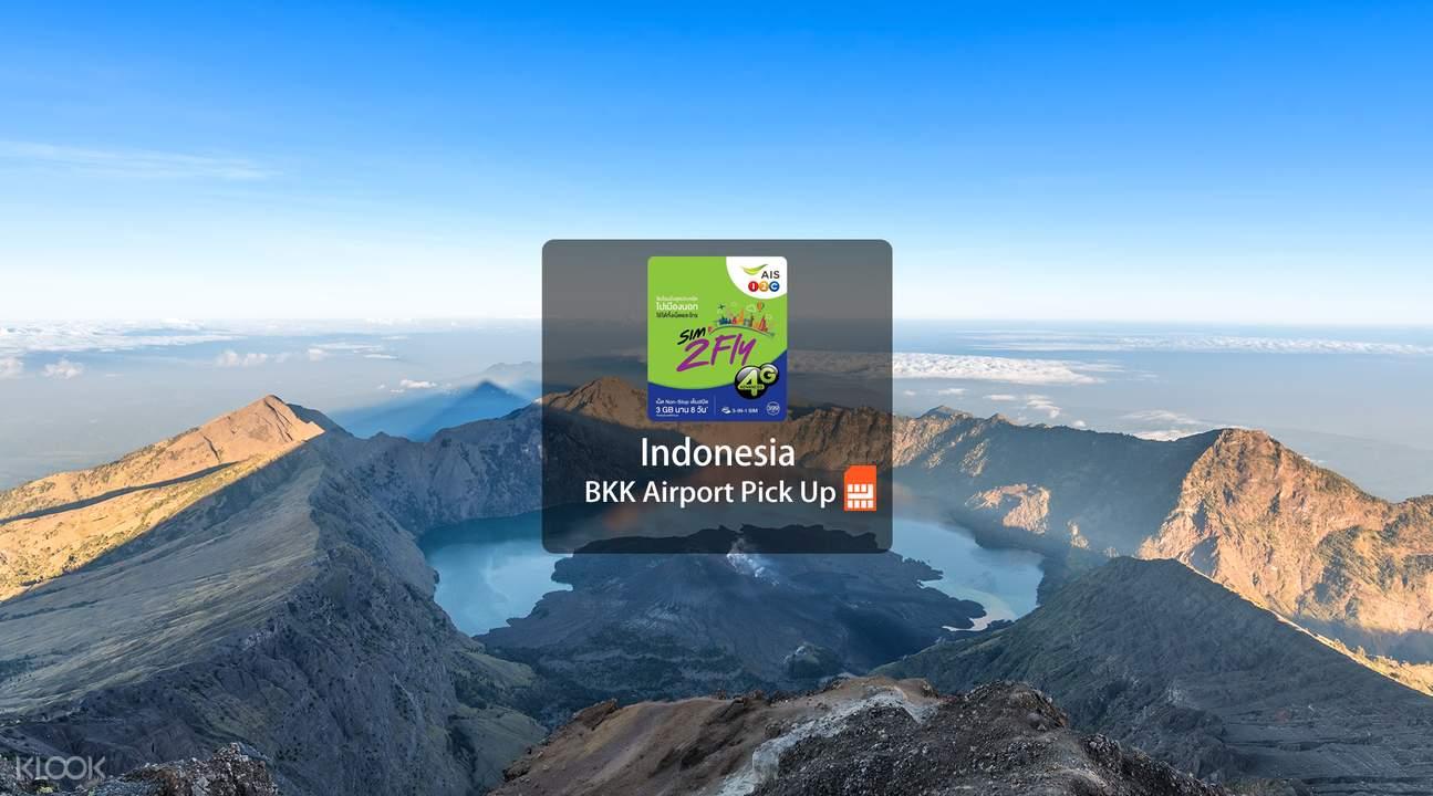 印尼4G上网卡