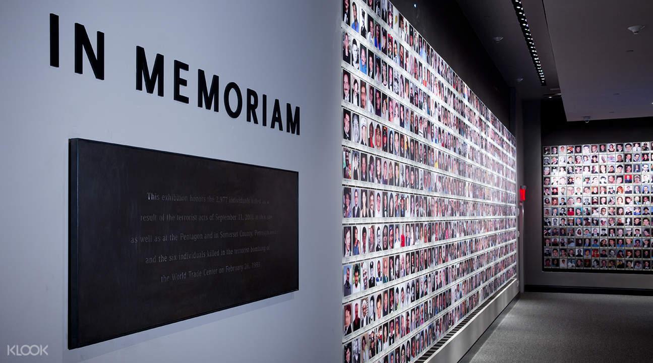 911國家紀念博物館