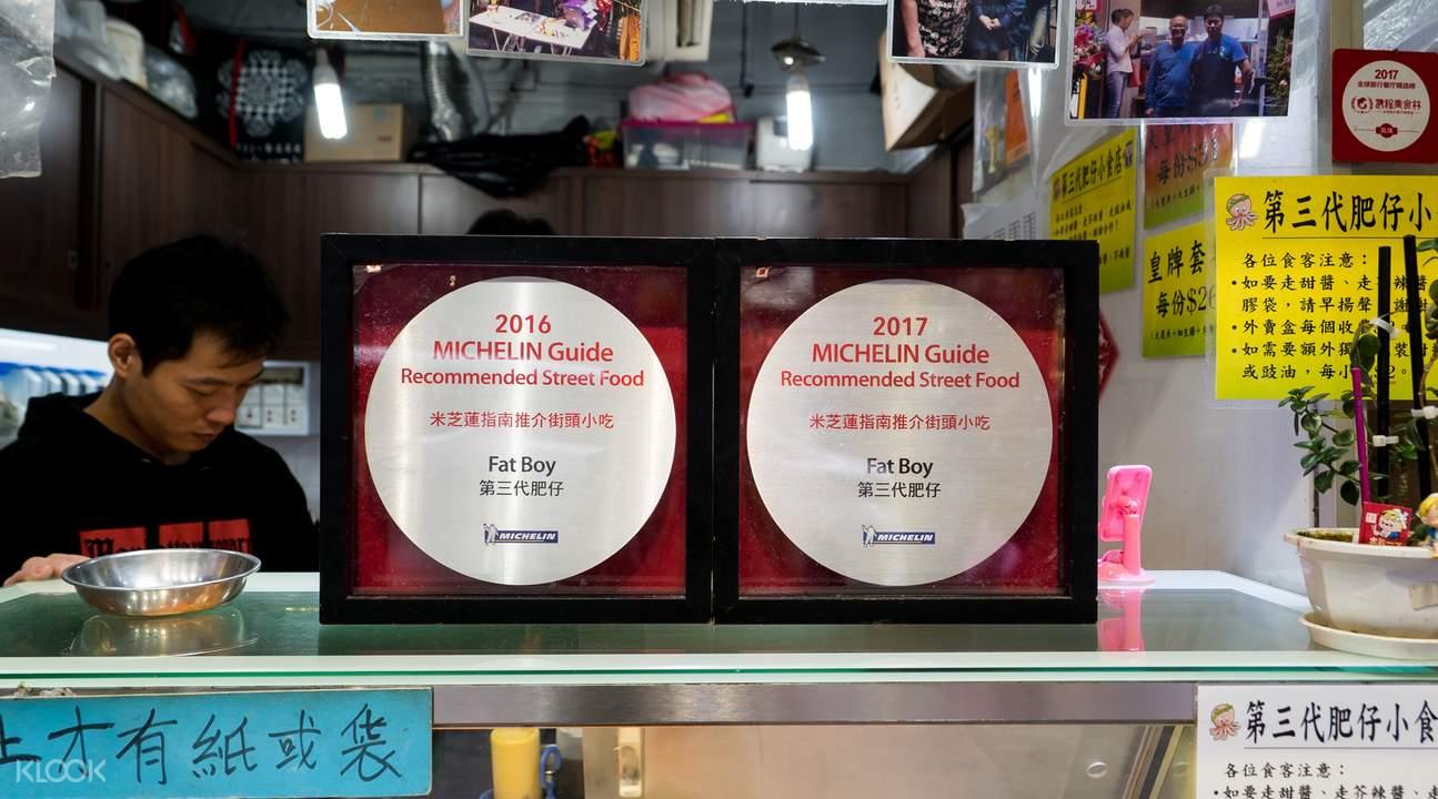 香港 尖沙咀 第三代肥仔小食店