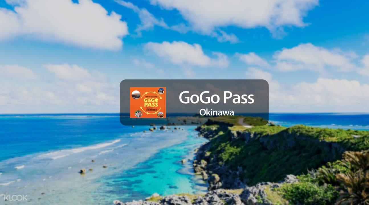 沖繩觀光通行券