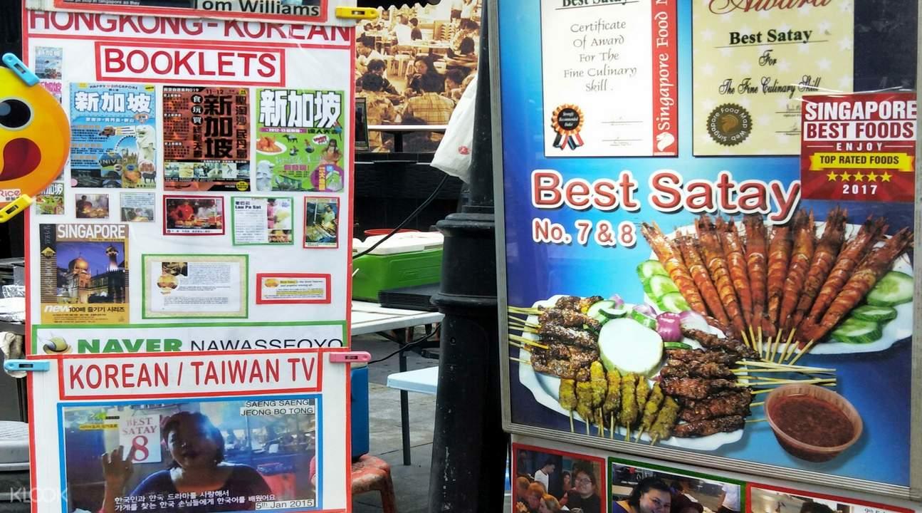 新加坡Satay Stall 7 and 8