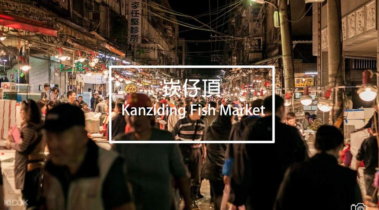 夜奔崁仔顶渔市体验