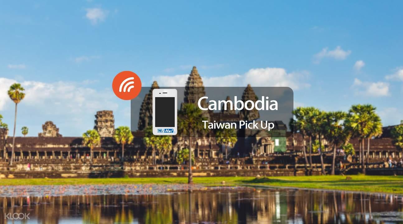 柬埔寨Wi-Fi分享器