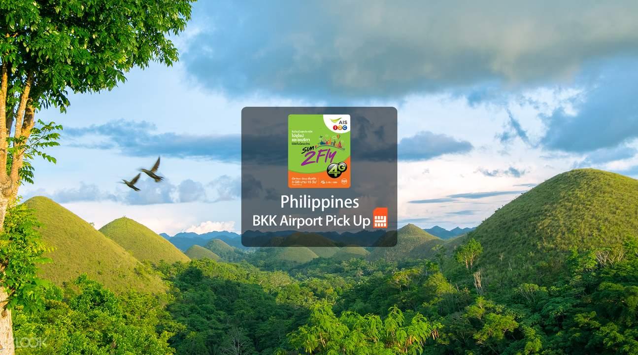 菲律賓4G上網卡(素萬那普國際機場領取)- AIS提供