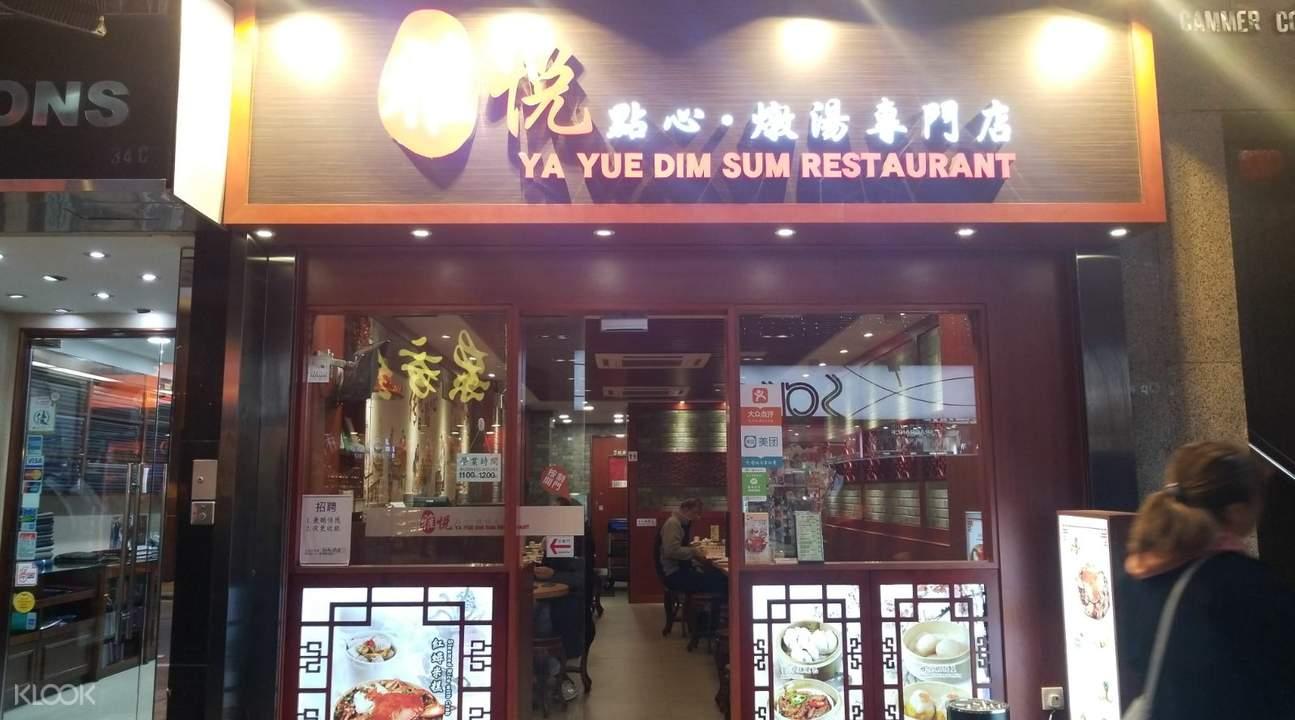 香港尖沙咀雅悅點心燉湯專門店