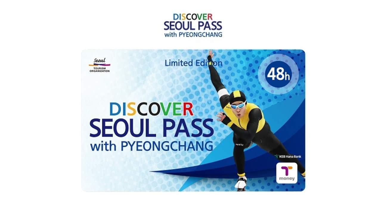 首爾探索卡pass