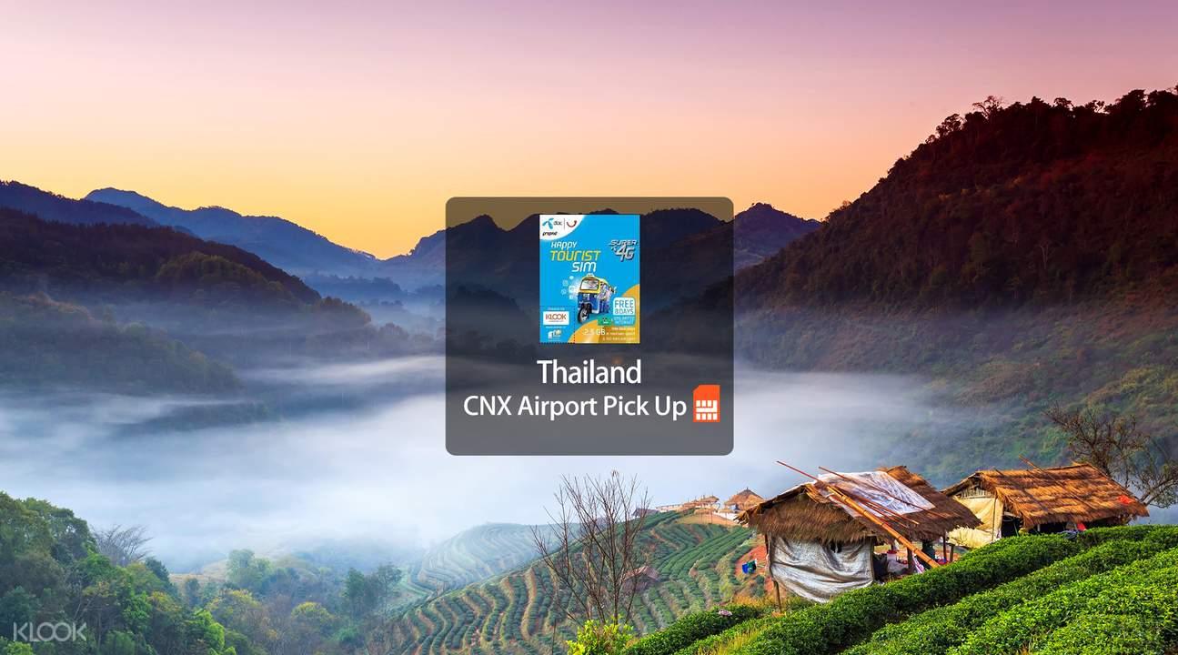 泰国3G/4G上网卡(清迈国际机场领取)
