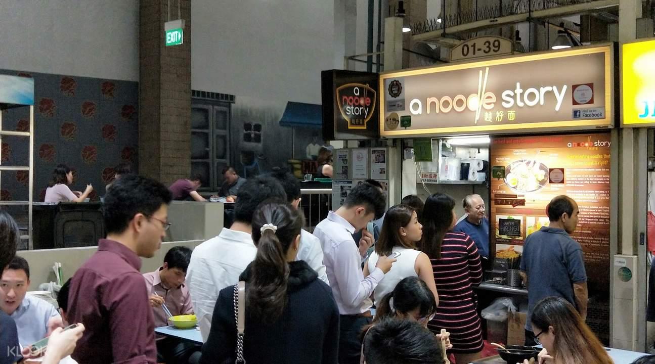【A Noodle Story超好面】免排队券 - 新加坡厦门街熟食中心
