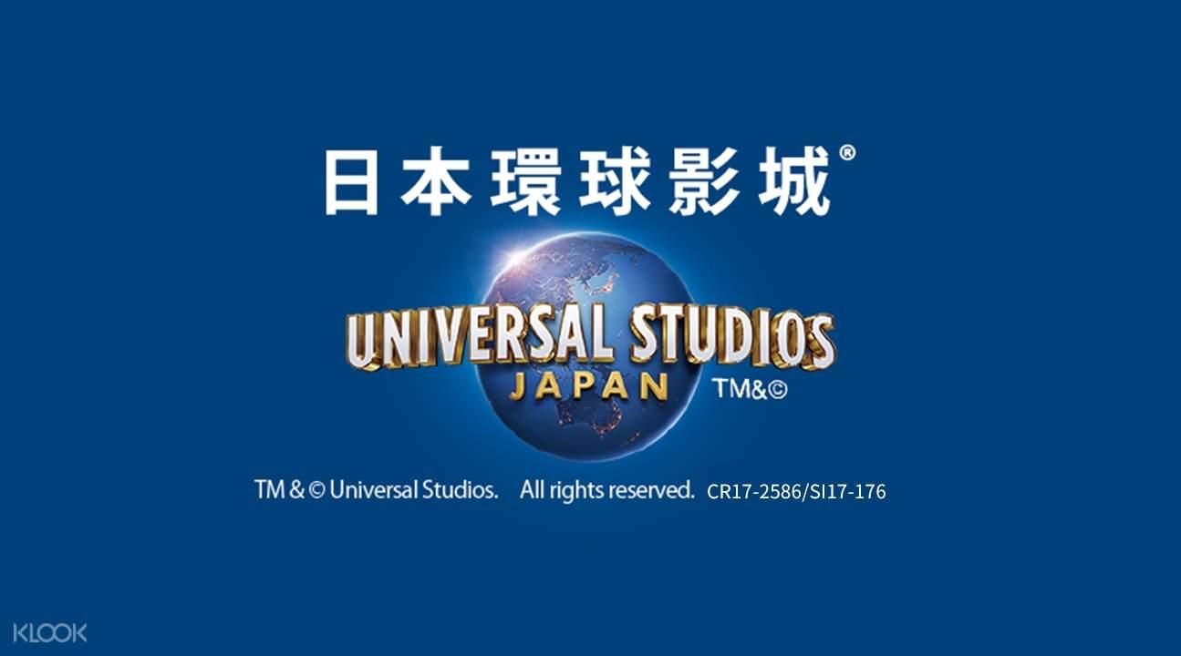 logo of Universal Studios Japan