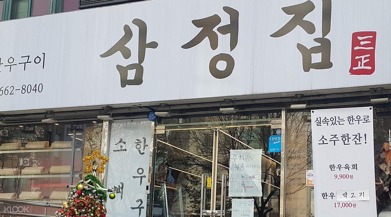 用Klook預約韓國首爾三正家