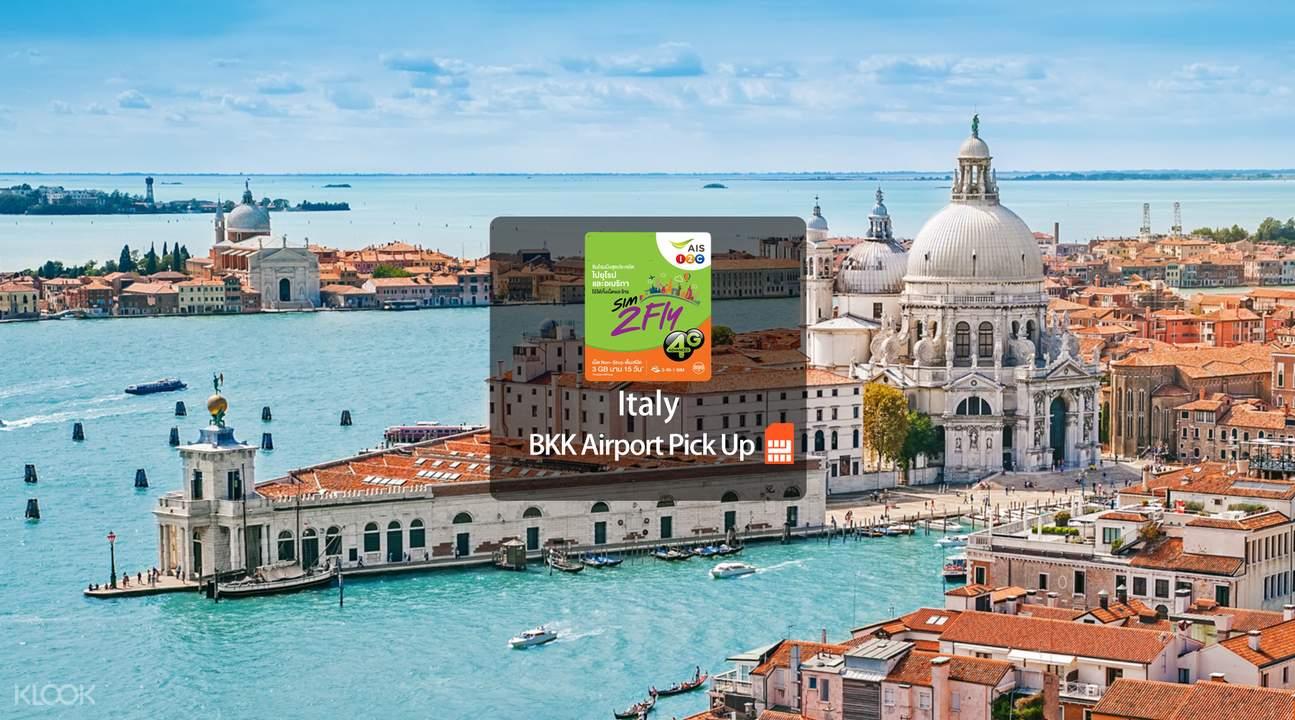 意大利上网卡,意大利SIM卡,意大利通话卡