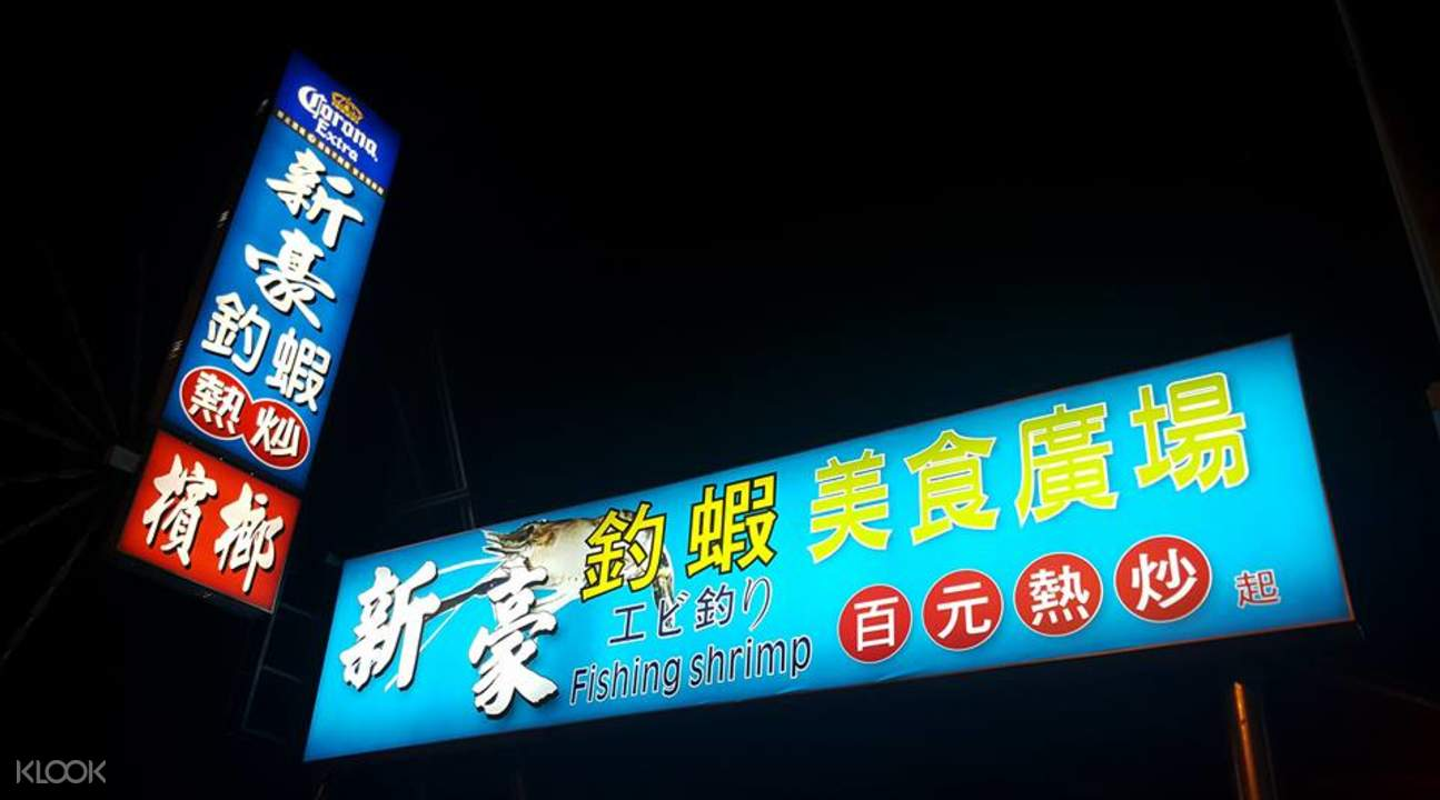 台北新豪釣蝦美食廣場