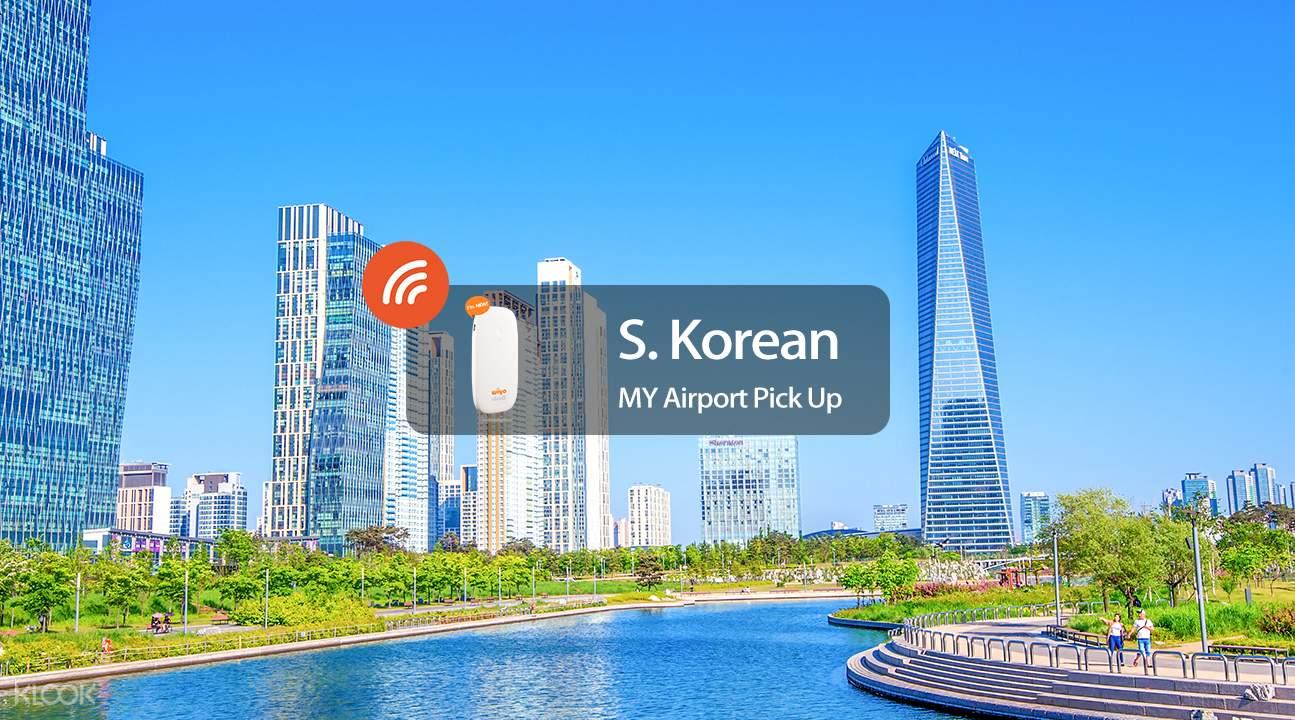 韩国4G随身WiFi吉隆坡领取