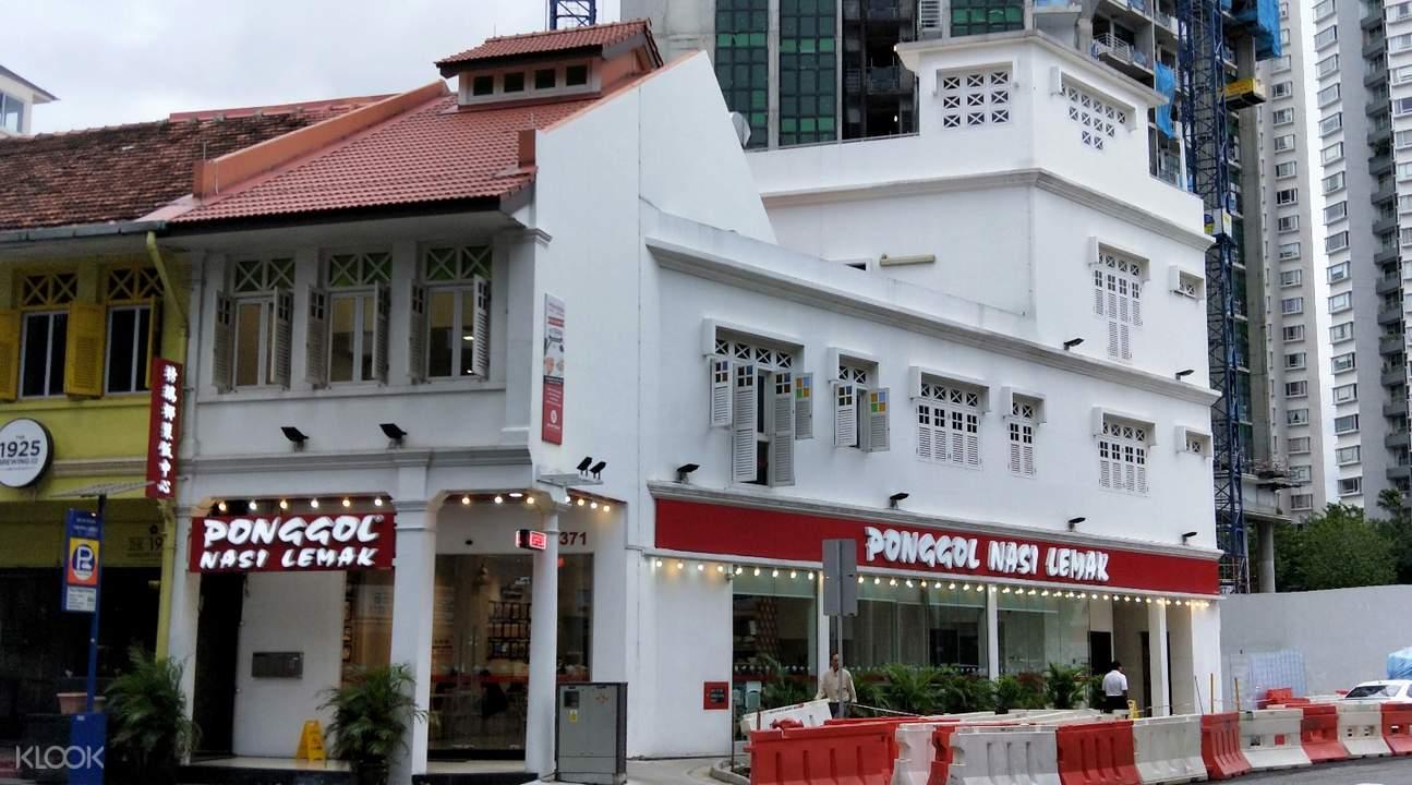 新加坡榜鵝椰漿飯- 惹蘭勿剎(Jalan Besar)