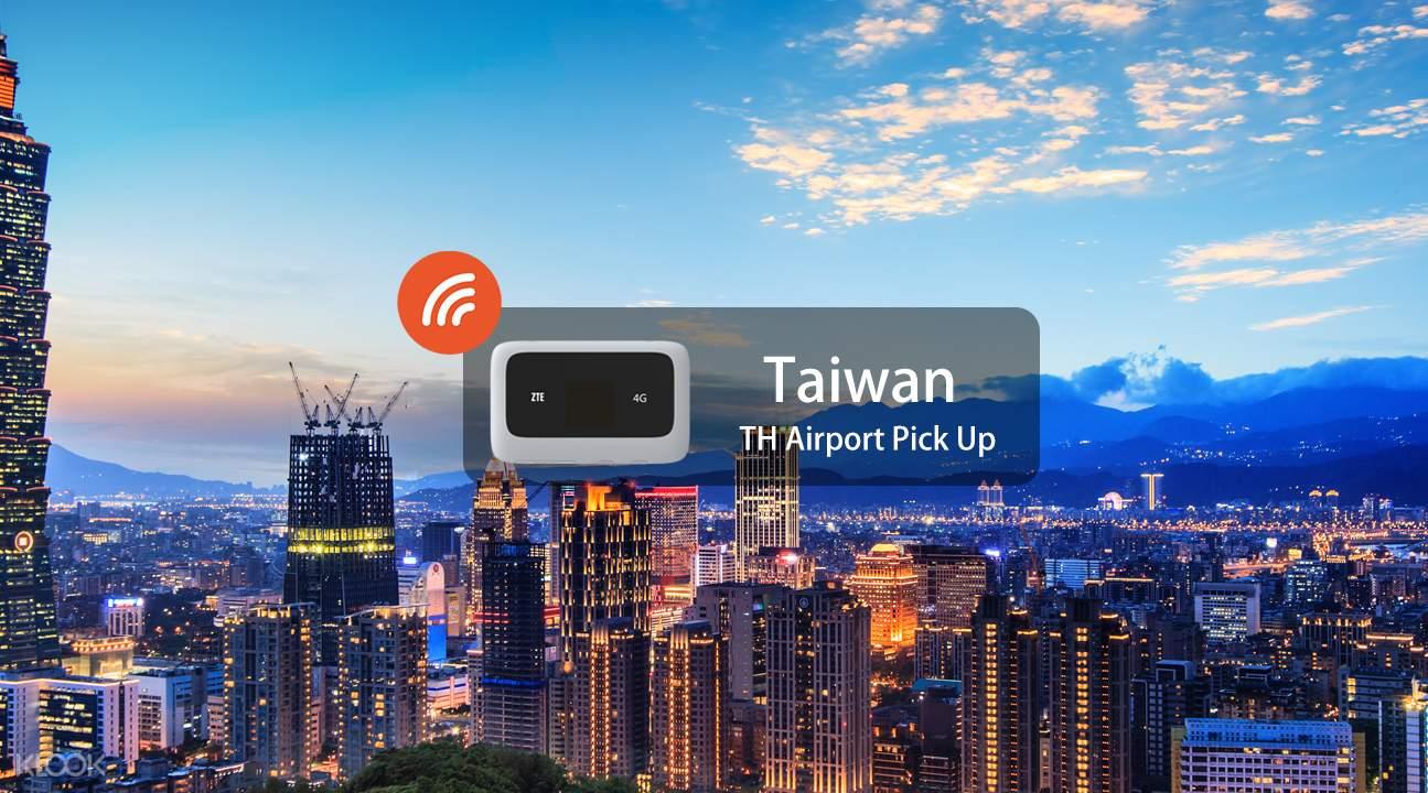 台湾4G随身WiFi (曼谷机场领取)