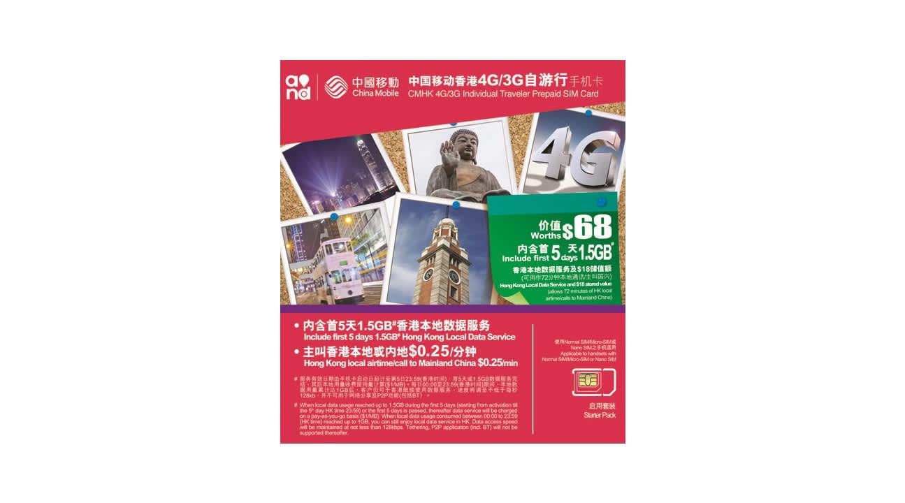 香港3G/4G上网卡