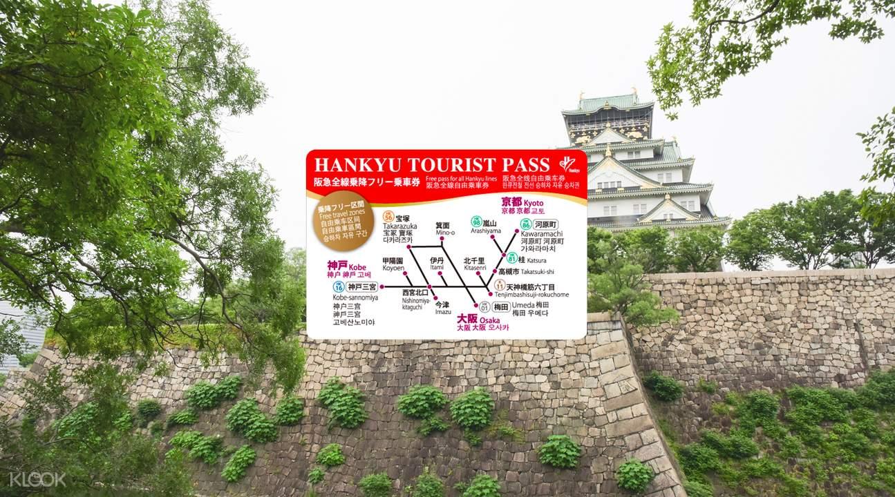 บัตร Hankyu