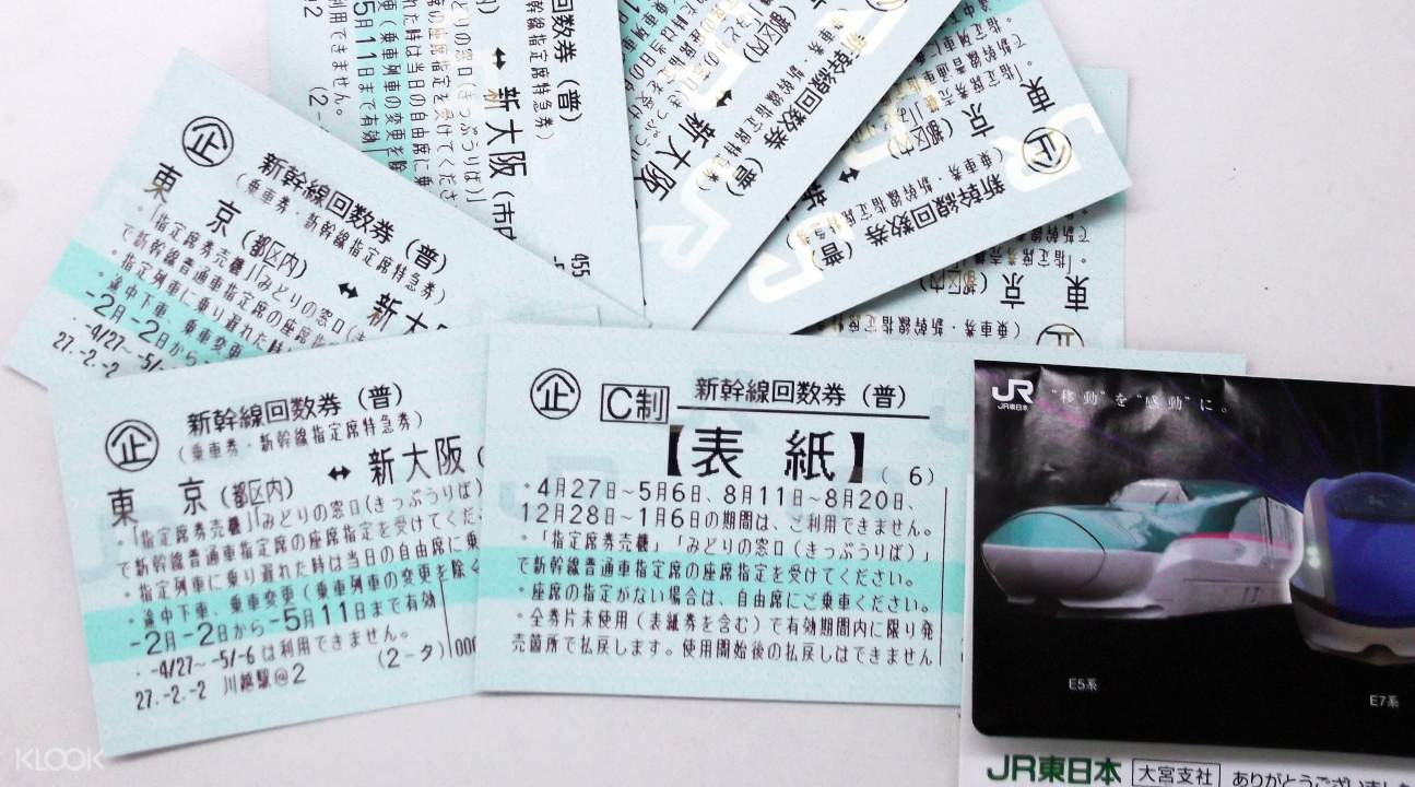 新幹線子彈列車車票 東京至大阪/京都