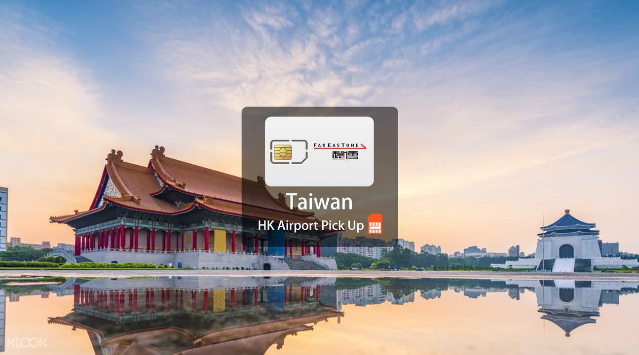 【台灣上網】遠傳電信4G上網SIM卡 - 4G上網吃到飽(香港機場領取) - KLOOK客路