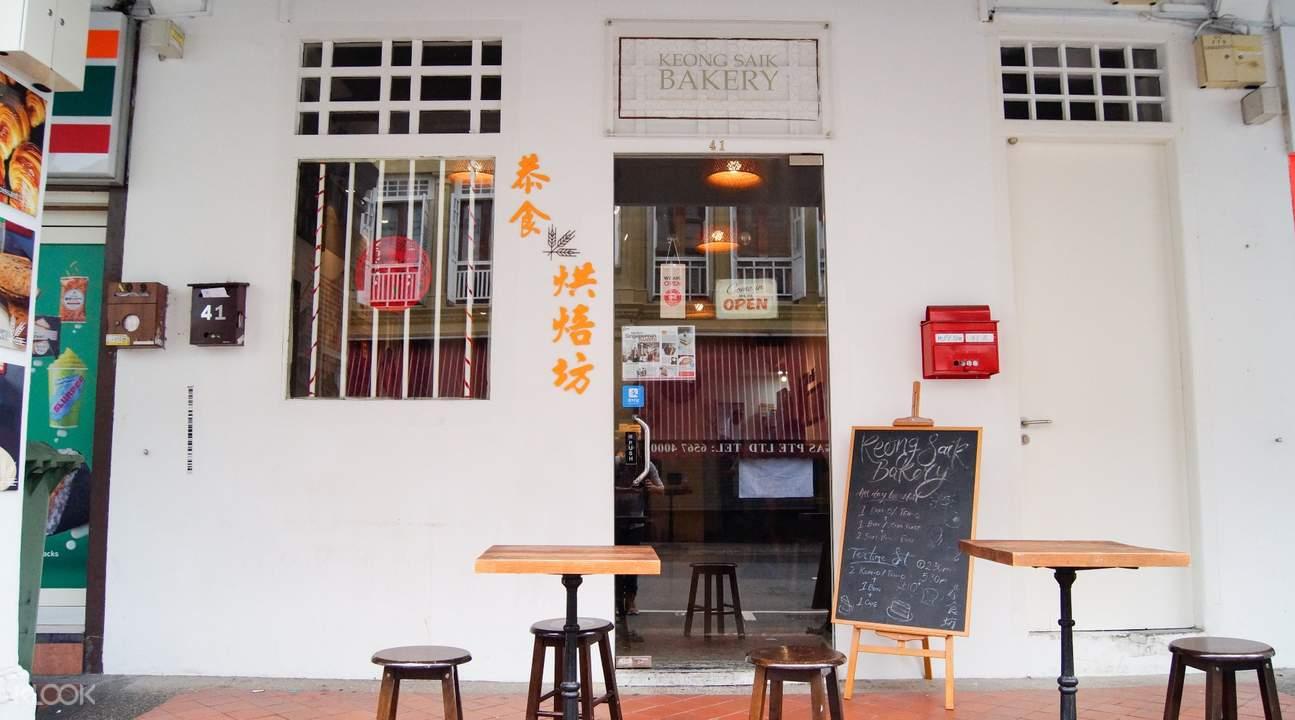 Exterior of Keong Saik Bakery in Outram Park