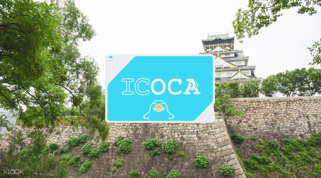 關西ICOCA卡