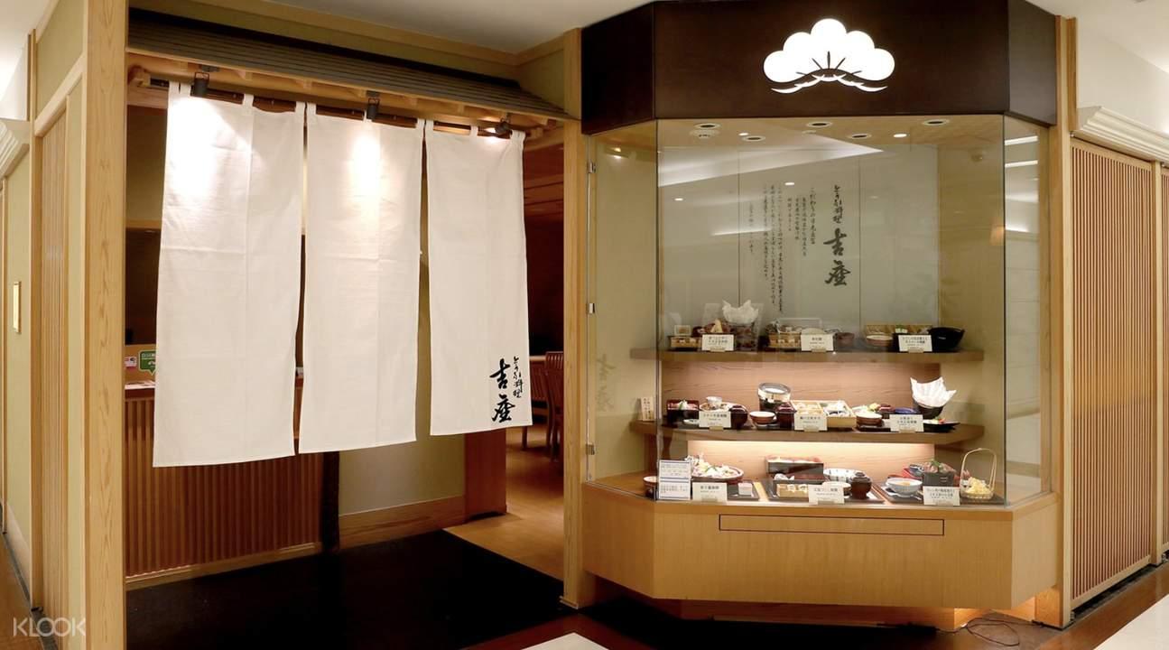 日本新宿豆腐会席 とうふ 料理吉座