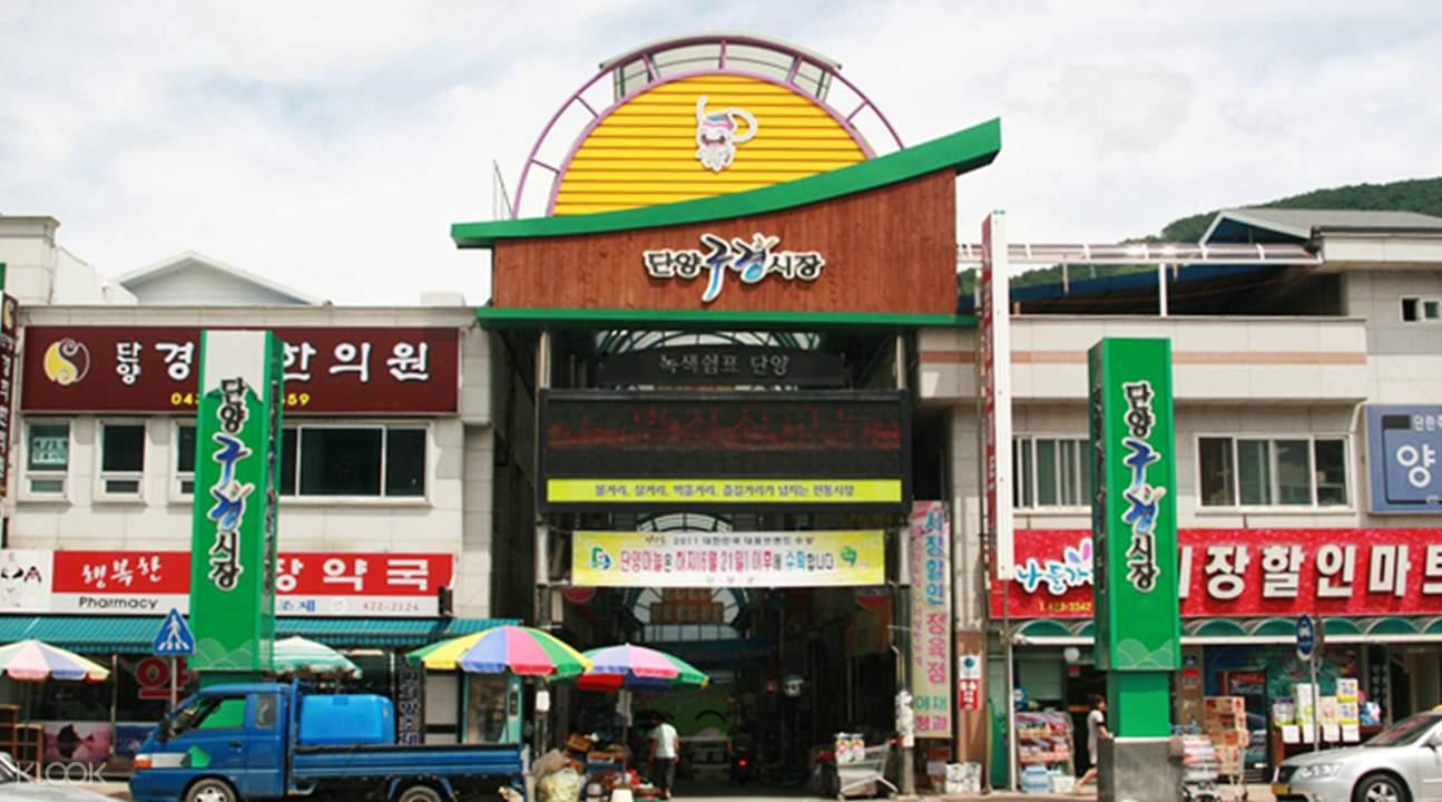 丹陽傳統市場