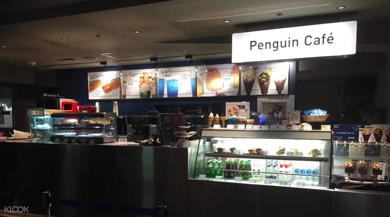 企鵝咖啡館