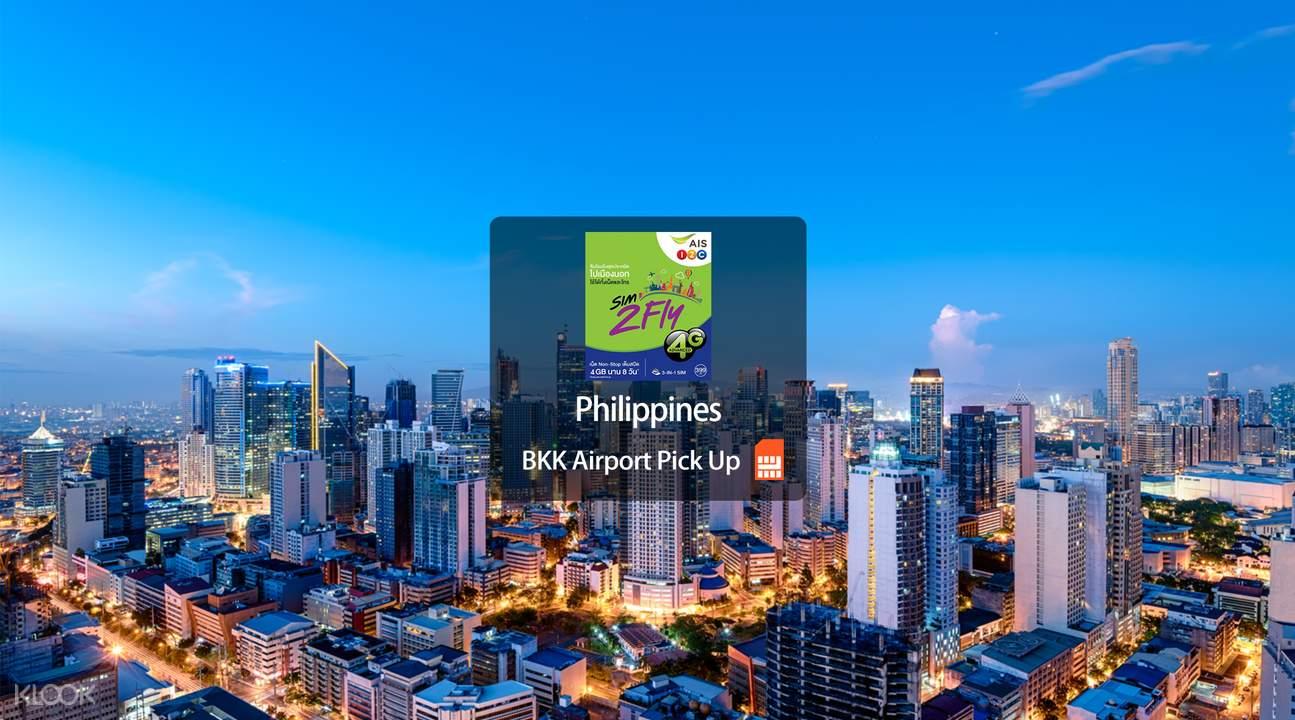 菲律宾上网卡(曼谷机场领取)