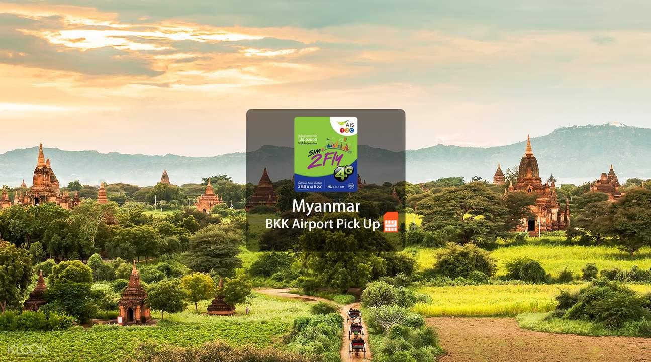 緬甸4G上網卡