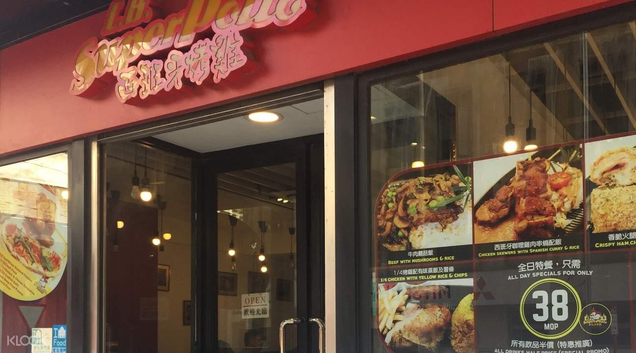 澳门黑沙环SuperPollo西班牙烤鸡