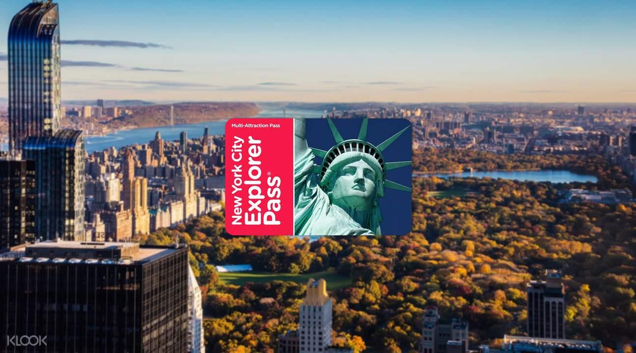 纽约自选景点通票