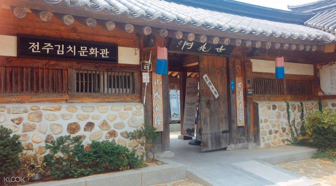 韩屋村生活体验馆