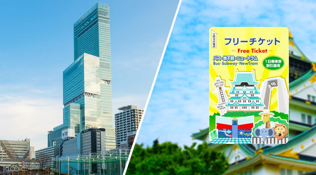 HARUKAS展望台+大阪地鐵一日券