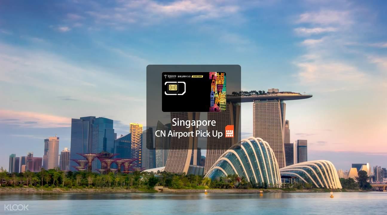 东南亚三国4G上网卡(中国机场领取)