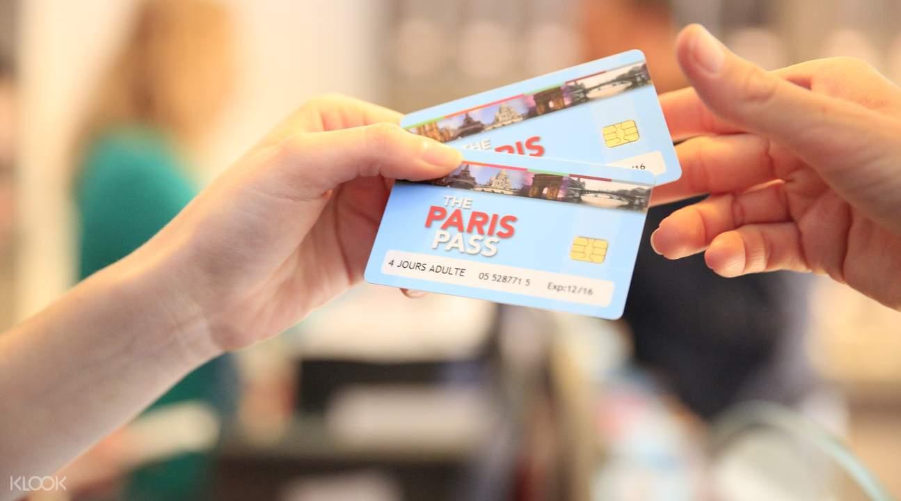 巴黎观光通行证